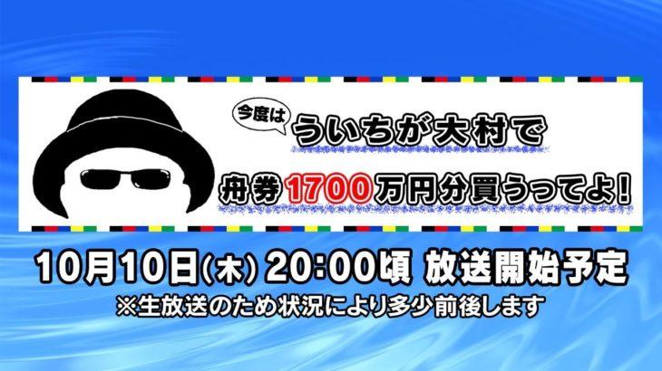 【ボートレース大村×ういち】今度はういちが大村の舟券1700万円分買うってよ! 第18戦