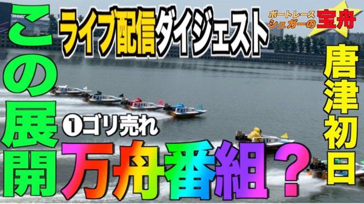 【競艇・ボートレース】これ万舟しかないだろ!?万舟チャレンジ&ニシジマチャレンジ|シュガーの宝舟