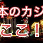日本のカジノは、ここ一択!横浜でも大阪でもありません!カジノ賛成!でも日本の国土に作っちゃダメ!