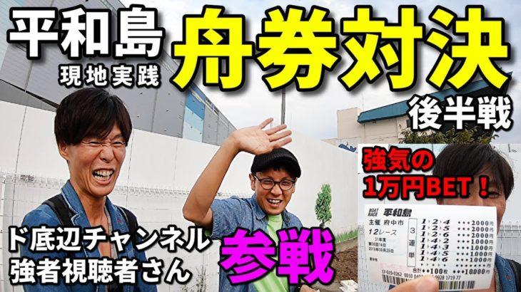 【競艇・ボートレース】平和島でユーチューバー&視聴者さんと舟券対決!後半戦!