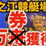 【競艇・ボートレース】住之江競艇場で万舟獲得!