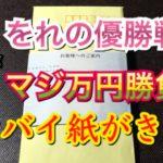 【サラ金競艇】をれの実践!優勝戦にマジ万円勝負!やばい手紙大公開もあるよ。【競艇・ボートレース】