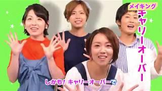 【オッズパーク】ときめきダンス モトロト編 メイキング