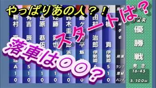 SG全日本選抜オートレース優勝戦 本命 鈴木圭一郎 やっぱり速っ! 9周何も変わらず