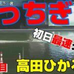 ボートレース桐生 第52回サンケイスポーツ杯・G3オールレディース 注目選手 高田ひかる選手