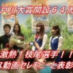 【ボートレース江戸川】G1江戸川大賞 開設64周年記念 優勝戦
