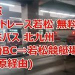 【車窓】ボートレース若松 無料バス 黒崎駅⇒若松競艇場 西鉄バス北九州