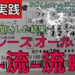 【ボートレース・競艇】現地前半は◯-流-流勝負!!