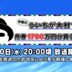 【ボートレース大村×ういち】今度はういちが大村の舟券1700万円分買うってよ! 第20戦