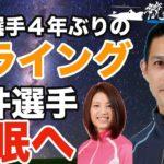 【競艇・ボートレース】菊地孝平選手4年ぶりのフライング 安井瑞樹選手冬眠へ