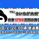 【ボートレース大村×ういち】今度はういちが大村の舟券1700万円分買うってよ! 第21戦