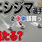 【ボートレース•競艇】1号艇に西島義則選手いたら②③④号艇買ってたら大体当たる?|シュガーの宝舟