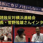 横浜にカジノはいらない!カジノ誘致反対横浜連絡会の事務局長・菅野隆雄さんにインタビュー