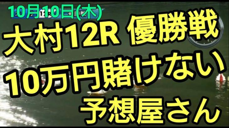 【ボートレース大村優勝戦】ボートレース大村優勝戦で10万円賭けない予想屋の結果