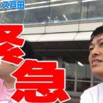 #44【戸田】いなくなったら補充すればええ【ボートレース】