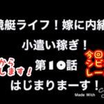【競艇・ボートレース】第10話競艇ライフ!嫁に内緒で小遣い稼ぎ!