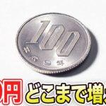競艇・ボートレースで100円がどこまで増えるか検証したら〇〇万円に!#39