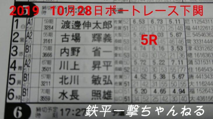 2019 10月28日ボートレース下関