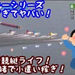 【競艇・ボートレース】第11話競艇ライフ!嫁に内緒でお小遣い稼ぎ!