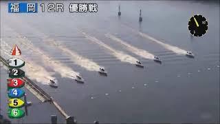 ボートレースアクシデント集11月号 11月1日~7日 その2