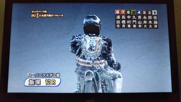 小説家がオートレースを実況してみた 11/2 飯塚12R SG第51回日本選手権オートレース スーパーライダー戦