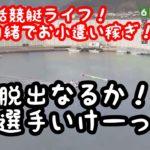 【競艇・ボートレース】第12話競艇ライフ!嫁に内緒で小遣い稼ぎ!