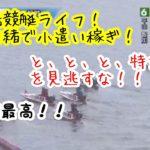 【競艇・ボートレース】第16話競艇ライフ!嫁に内緒で小遣い稼ぎ!