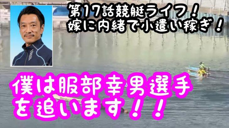 【競艇・ボートレース】第17話競艇ライフ!嫁に内緒で小遣い稼ぎ!