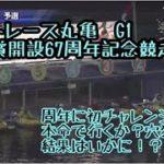 【ボートレース・競艇】1R1000円チャレンジ!丸亀の周年やってやるー!!