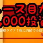 【競艇・ボートレース】第20話競艇ライフ!嫁に内緒で小遣い稼ぎ!