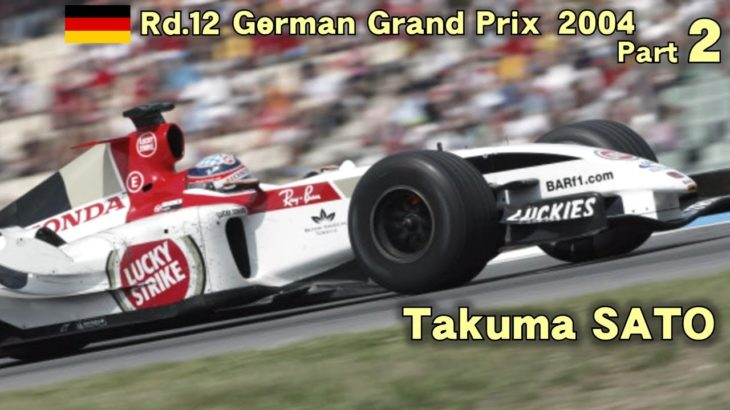 2004 German Grand Prix  Final Part2 後編 Schumacher Takuma SATO 佐藤琢磨