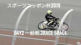 スポーツニッポン杯2019 Day2 一般戦 2Race-5Race [伊勢崎オートレース] motorcycle race in japan [AUTO RACE]