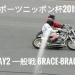 スポーツニッポン杯2019 Day2 一般戦 6Race-8Race [伊勢崎オートレース] motorcycle race in japan [AUTO RACE]