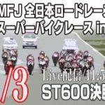 2019 Rd.8 MFJ-JP 鈴鹿サーキット ST600 決勝