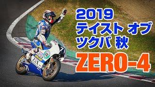 2019 Taste of Tsukuba  | ZERO-4 クラス 決勝レース KAGURADUKI STAGE