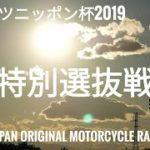 スポーツニッポン杯2019 特別選抜戦[伊勢崎オートレース] motorcycle race in japan [AUTO RACE]