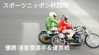 スポーツニッポン杯2019 優勝 淺香潤選手&優勝戦[伊勢崎オートレース] motorcycle race in japan [AUTO RACE]