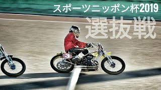 スポーツニッポン杯2019 選抜戦[伊勢崎オートレース] motorcycle race in japan [AUTO RACE]