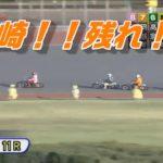 2019年11月16日 飯塚オートレース 平成31年度飯塚市営第6回第2節