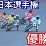 【オートレース】2019/11/4 真の日本一へ!SG日本選手権優勝戦!【飯塚オート】