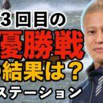 【ボートレース】競艇ステーション 今年3回目の準優勝戦結果は!? 前日予想桐生6R12R