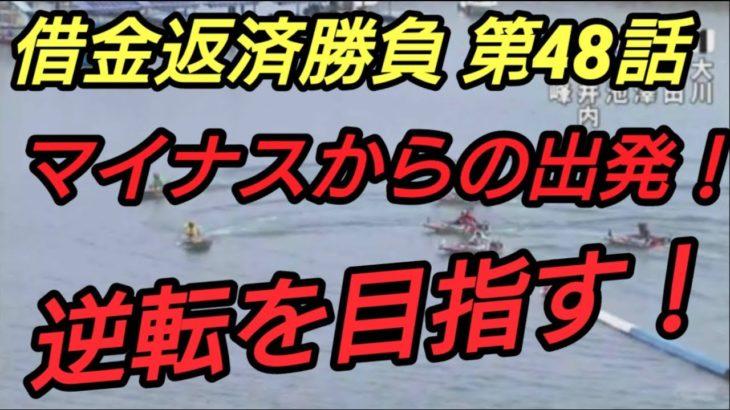 【ボートレース】第48話 マイナスからの出発! 逆転出来るのか?