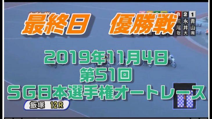 第51回SG日本選手権オートレース 最終日 優勝戦  2019年11月4日