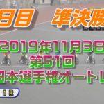 第51回SG日本選手権オートレース 4日目 準決勝戦  2019年11月3日