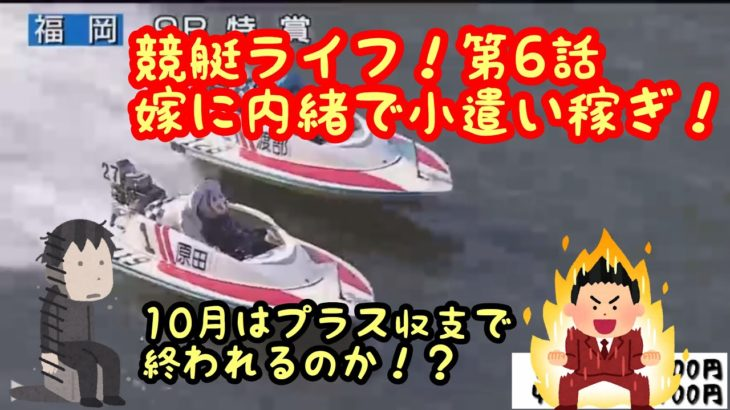 【競艇・ボートレース】第6話競艇ライフ!嫁に内緒で小遣い稼ぎ!