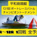 【平和島競艇】(予想)G1 第1回ボートレースバトルチャンピオントーナメント5R~12R1回戦