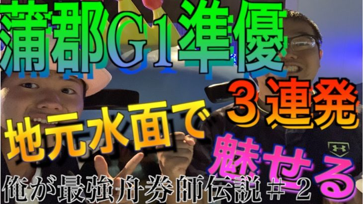 【競艇・ボートレース】地元蒲郡G1準優で気合い入りまくり!俺が最強舟券師伝説#2