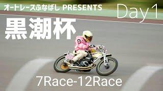 オートレースふなばし PRESENTS 黒潮杯2019 Day1 予選 7Race-12Race [伊勢崎オートレース] motorcycle race in japan [AUTO RACE]