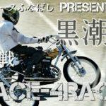 オートレースふなばし PRESENTS 黒潮杯2019 Day2 一般戦 2Race-4Race [伊勢崎オートレース] motorcycle race in japan [AUTO RACE]