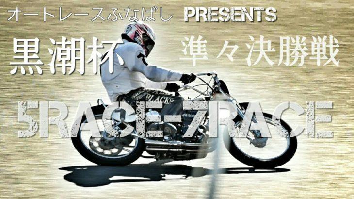 オートレースふなばし PRESENTS 黒潮杯2019 Day2 準々決勝戦 5Race-7Race [伊勢崎オートレース] motorcycle race in japan [AUTO RACE]